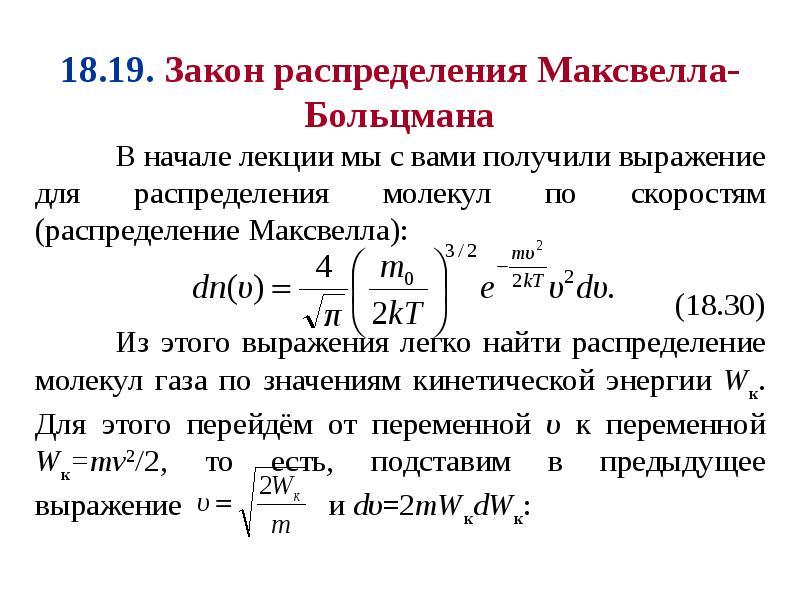 Формула Максвелла для относительных скоростей, слайд 29