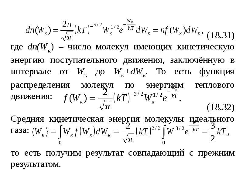 Формула Максвелла для относительных скоростей, слайд 30