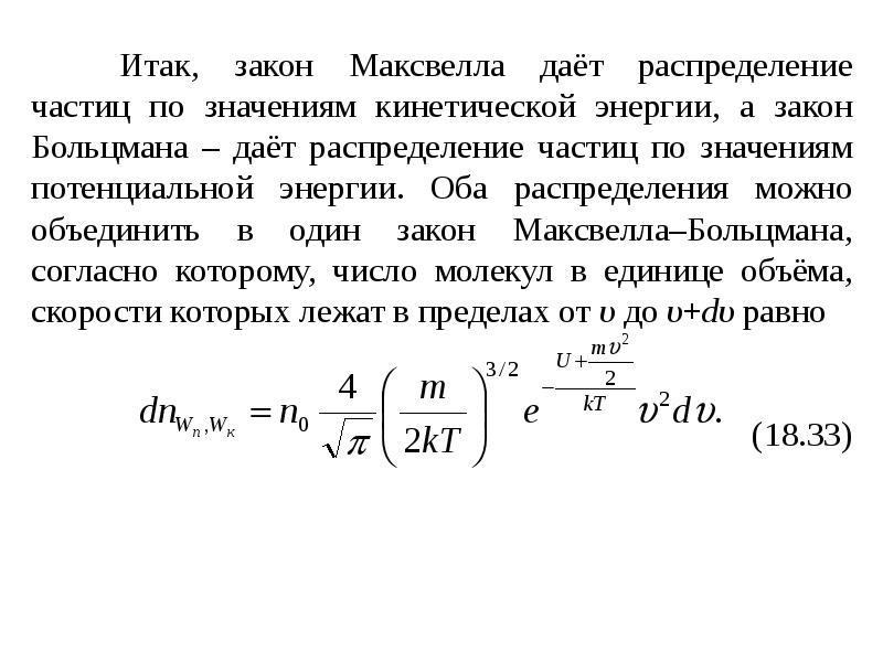 Формула Максвелла для относительных скоростей, слайд 31