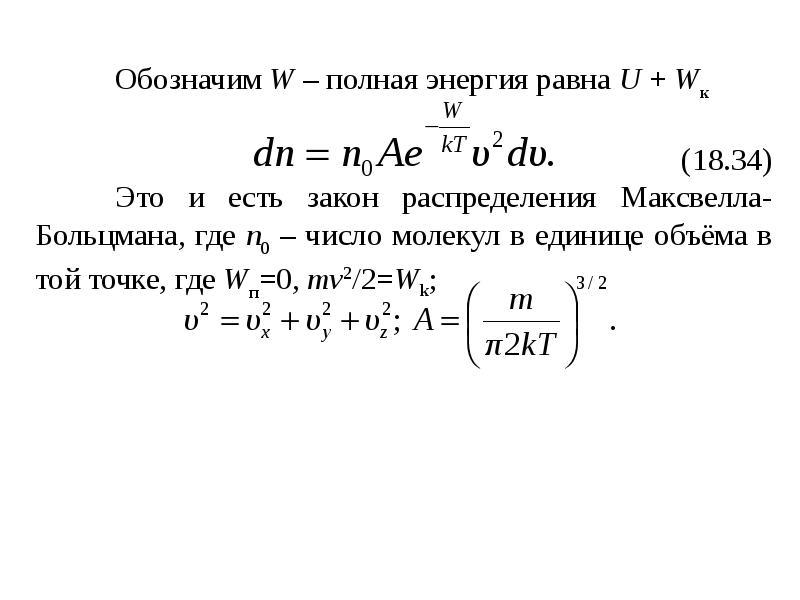 Формула Максвелла для относительных скоростей, слайд 32