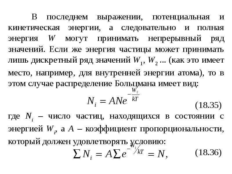 Формула Максвелла для относительных скоростей, слайд 33
