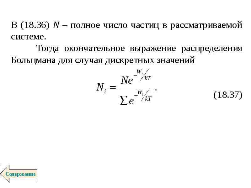Формула Максвелла для относительных скоростей, слайд 34