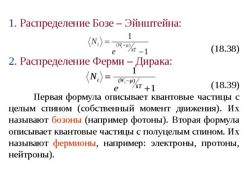 Формула Максвелла для относительных скоростей, слайд 36