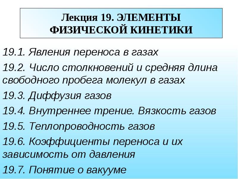Лекция 19. ЭЛЕМЕНТЫ ФИЗИЧЕСКОЙ КИНЕТИКИ 19. 1. Явления переноса в газах 19. 2. Число столкновений и