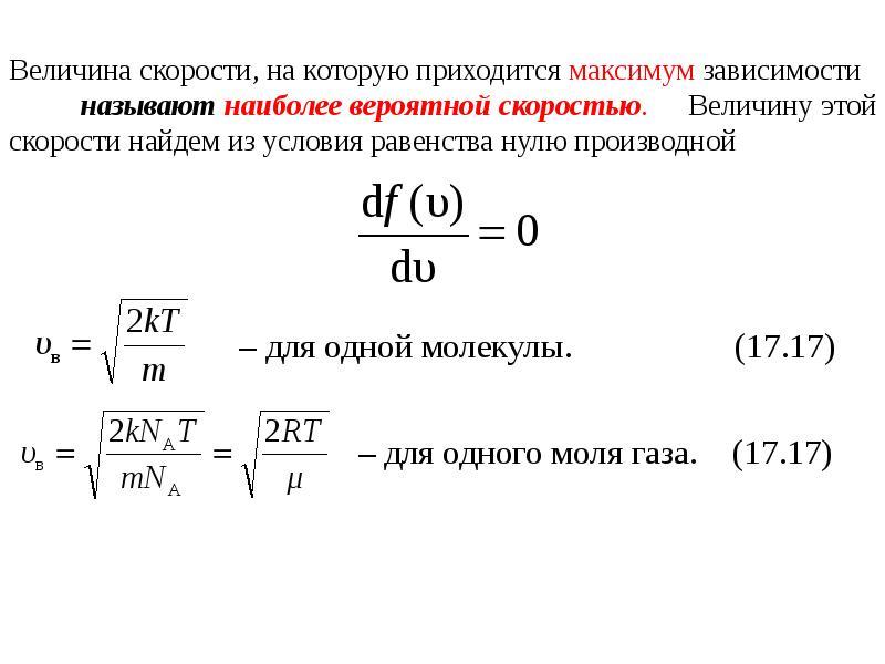 Формула Максвелла для относительных скоростей, слайд 5
