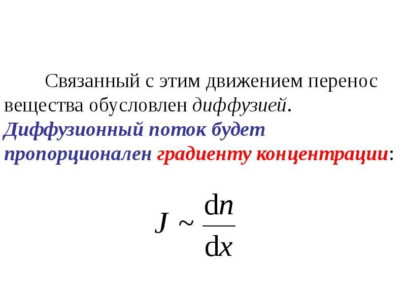 Связанный с этим движением перенос вещества обусловлен диффузией. Диффузионный поток будет пропорцио