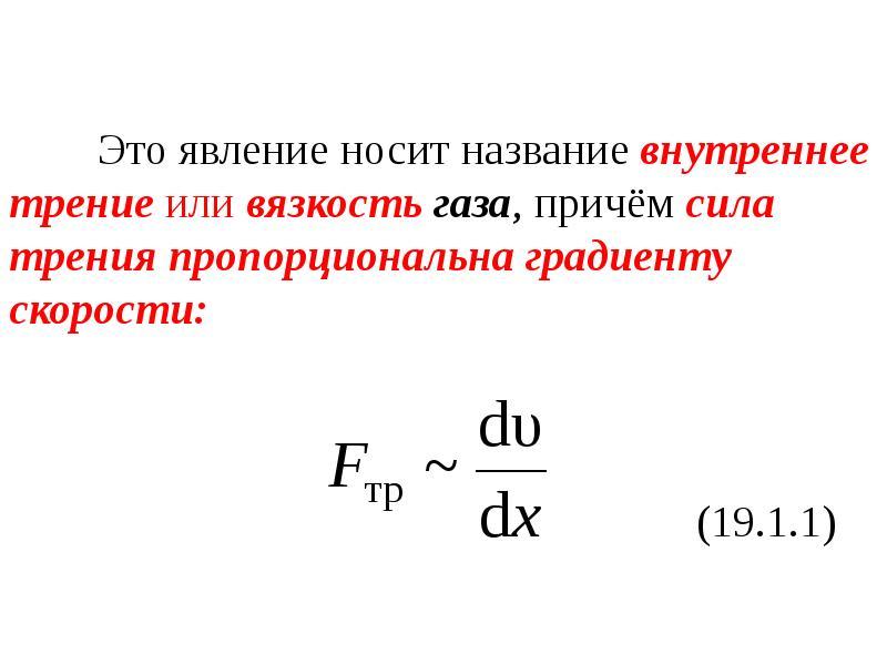 Это явление носит название внутреннее трение или вязкость газа, причём сила трения пропорциональна г