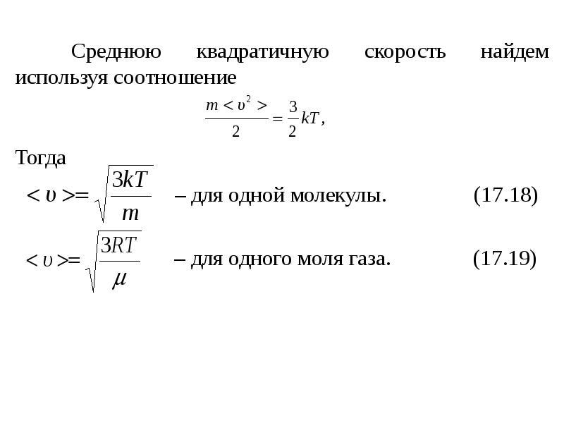 Формула Максвелла для относительных скоростей, слайд 6