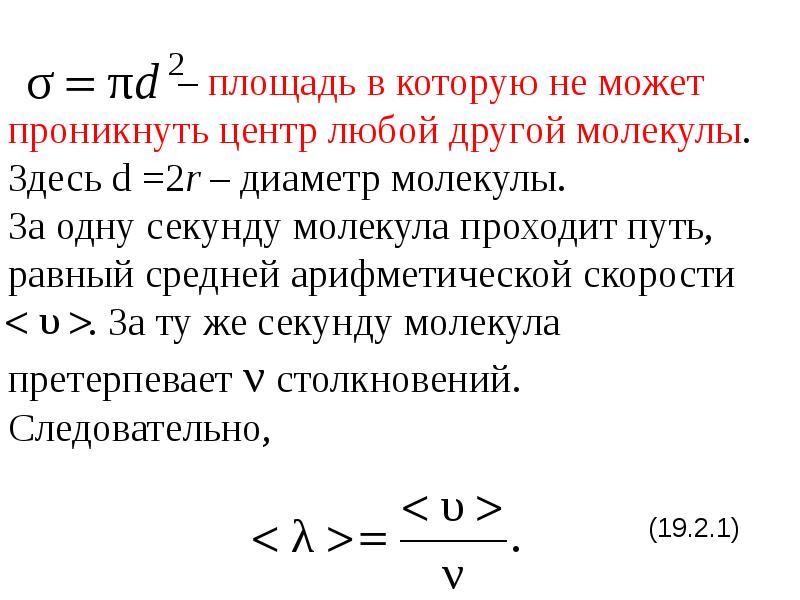 – площадь в которую не может проникнуть центр любой другой молекулы. Здесь d =2r – диаметр молекулы.