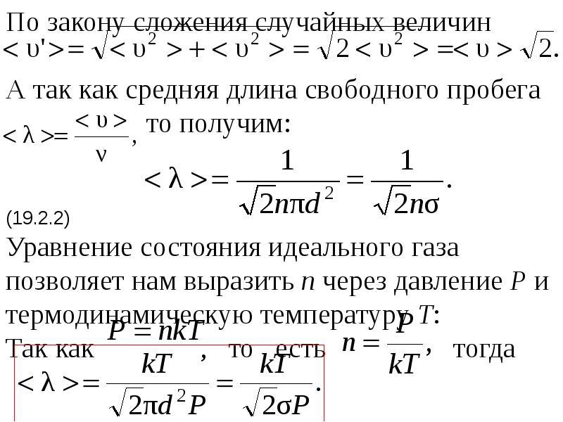 По закону сложения случайных величин А так как средняя длина свободного пробега то получим: (19. 2.