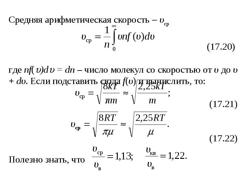 Формула Максвелла для относительных скоростей, слайд 7