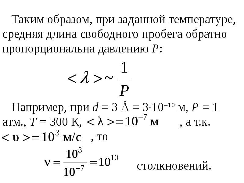 Таким образом, при заданной температуре, средняя длина свободного пробега обратно пропорциональна да