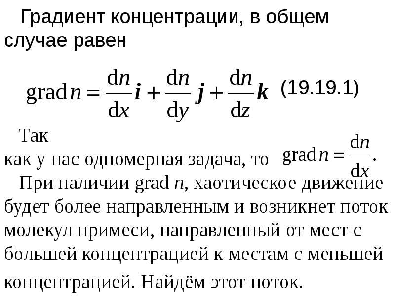 Градиент концентрации, в общем случае равен . (19. 19. 1) Так как у нас одномерная задача, то При на