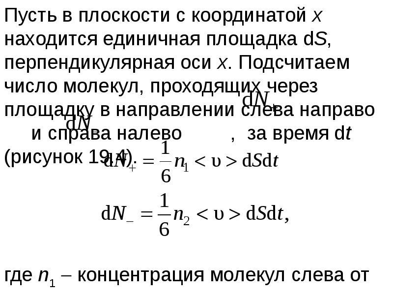 Пусть в плоскости с координатой х находится единичная площадка dS, перпендикулярная оси х. Подсчитае