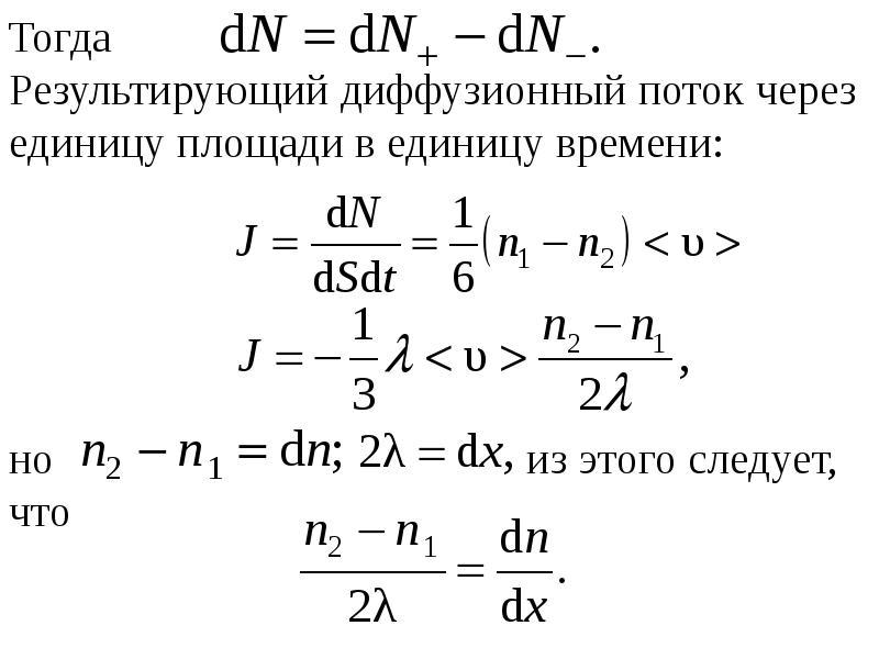 Тогда Результирующий диффузионный поток через единицу площади в единицу времени: но из этого следует