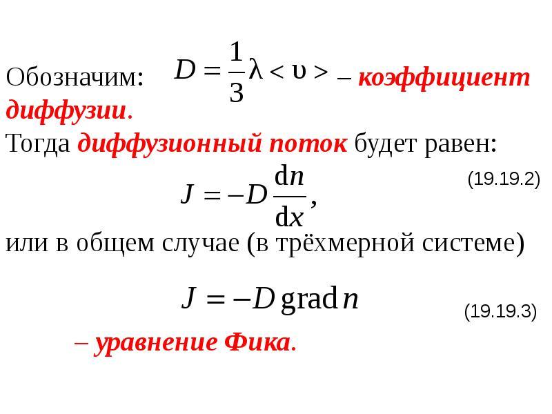 Обозначим: – коэффициент диффузии. Тогда диффузионный поток будет равен: (19. 19. 2) или в общем слу