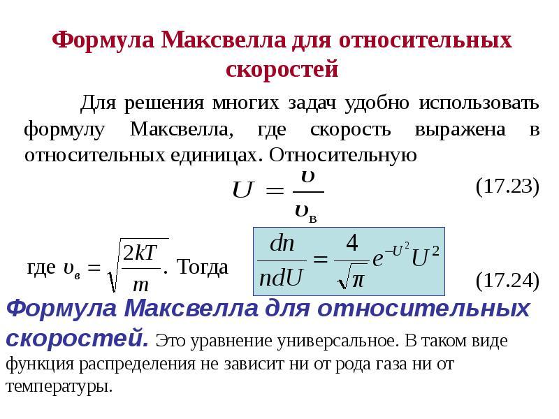 Формула Максвелла для относительных скоростей, слайд 8