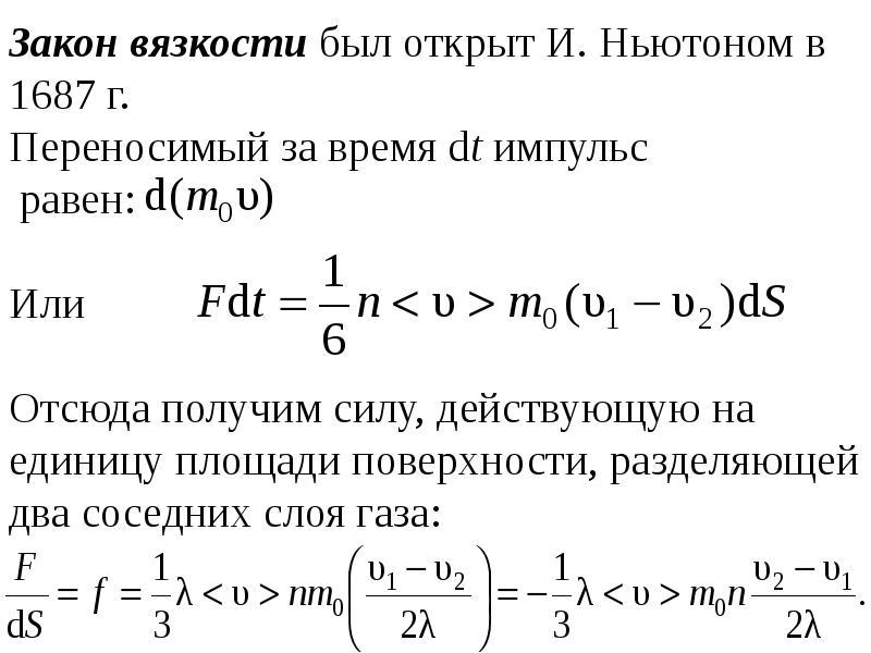 Закон вязкости был открыт И. Ньютоном в 1687 г. Переносимый за время dt импульс равен: Или Отсюда по