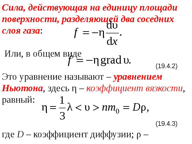 Сила, действующая на единицу площади поверхности, разделяющей два соседних слоя газа: Или, в общем в