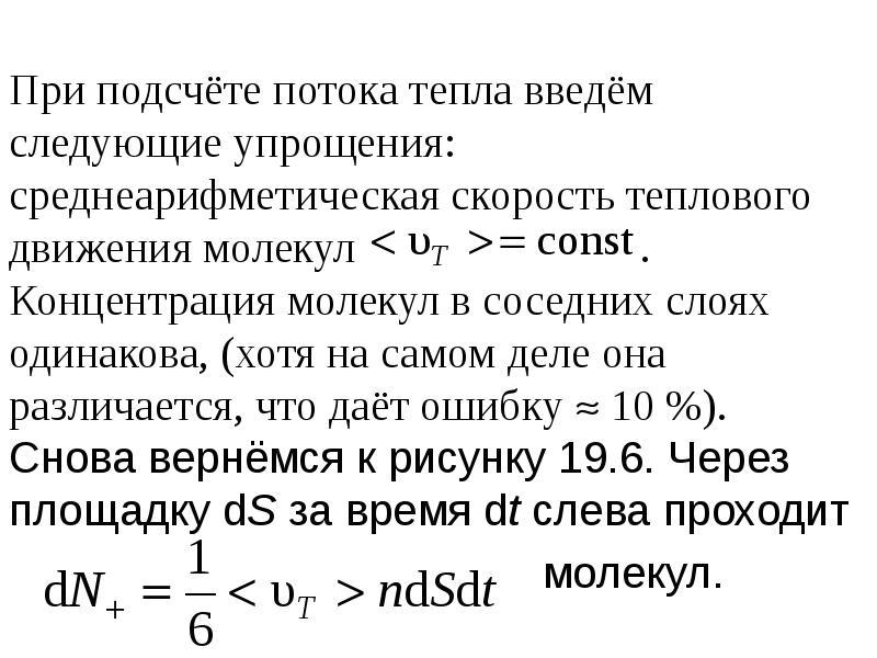 При подсчёте потока тепла введём следующие упрощения: среднеарифметическая скорость теплового движен