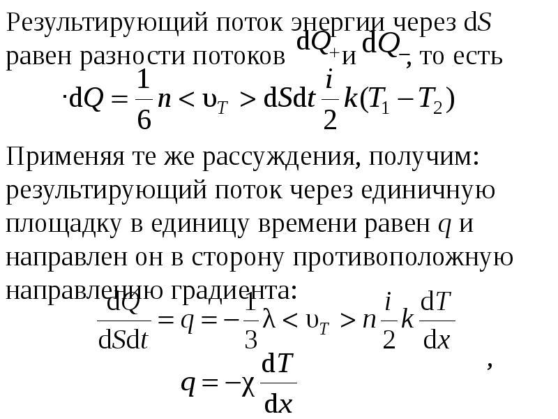 Результирующий поток энергии через dS равен разности потоков и , то есть . Применяя те же рассуждени