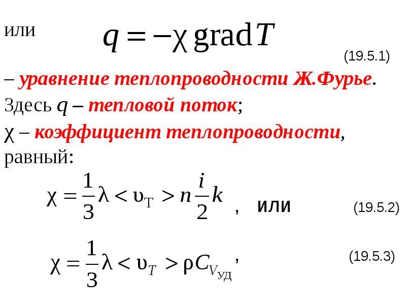 или (19. 5. 1) – уравнение теплопроводности Ж. Фурье. Здесь q – тепловой поток; χ – коэффициент тепл