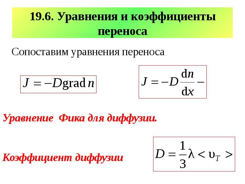 19. 6. Уравнения и коэффициенты переноса Сопоставим уравнения переноса Уравнение Фика для диффузии.