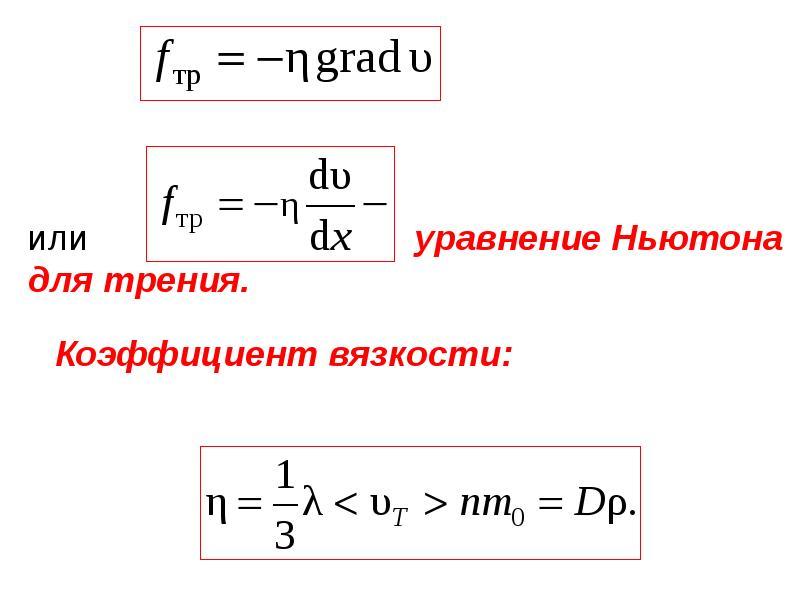 Формула Максвелла для относительных скоростей, слайд 90