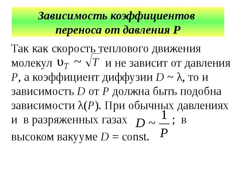 Зависимость коэффициентов переноса от давления Р Так как скорость теплового движения молекул и не за
