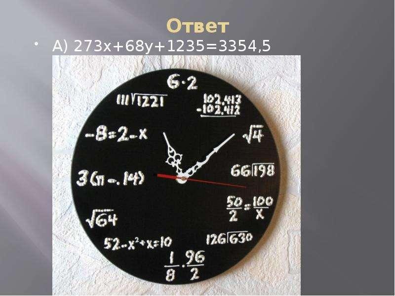 Ответ А) 273x+68y+1235=3354,5