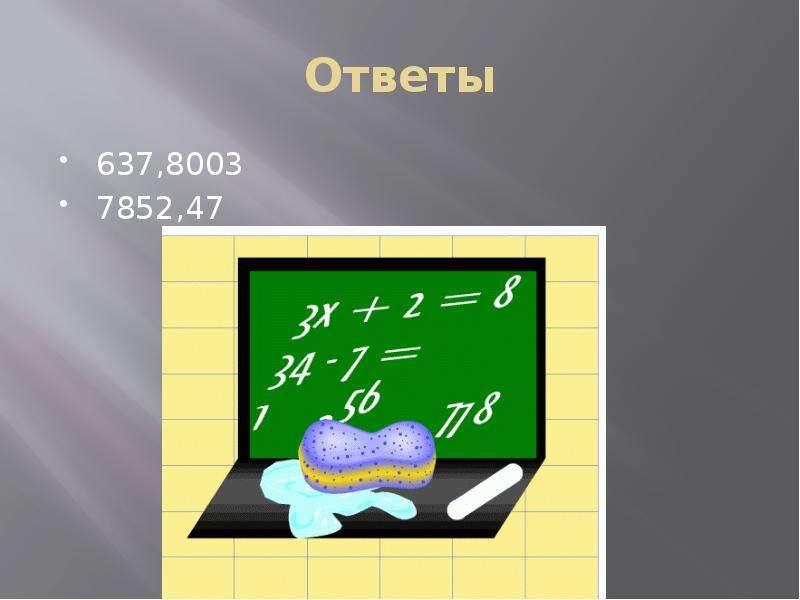 Ответы 637,8003 7852,47