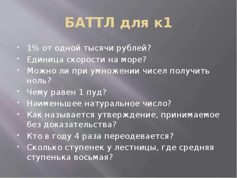 БАТТЛ для к1 1% от одной тысячи рублей? Единица скорости на море? Можно ли при умножении чисел получ