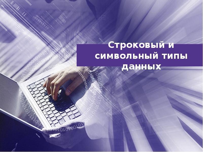 Презентация Строковый и символьный типы данных