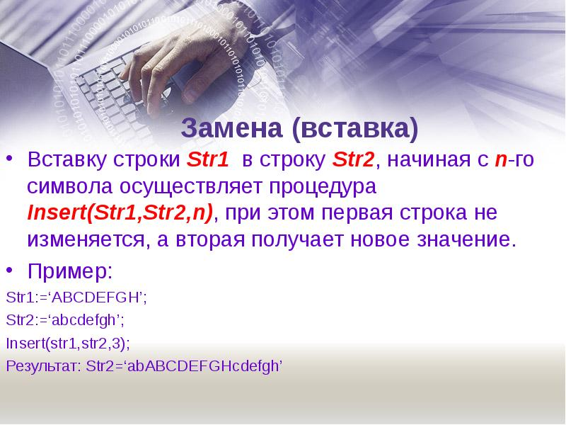 Замена (вставка) Вставку строки Str1 в строку Str2, начиная с n-го символа осуществляет процедура In
