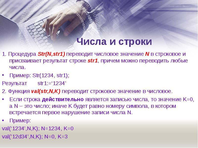Числа и строки 1. Процедура Str(N,str1) переводит числовое значение N в строковое и присваивает резу