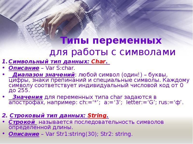 Типы переменных для работы с символами Символьный тип данных: Char. Описание – Var S:char. Диапазон