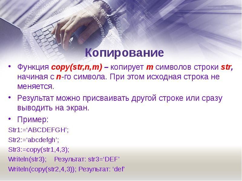 Копирование Функция copy(str,n,m) – копирует m символов строки str, начиная с n-го символа. При этом
