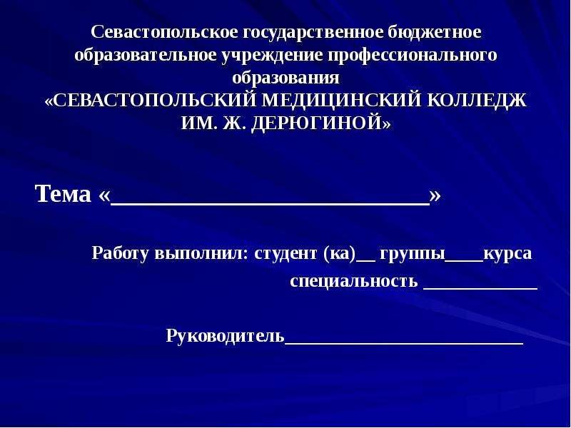 Севастопольское государственное бюджетное образовательное учреждение профессионального образования «