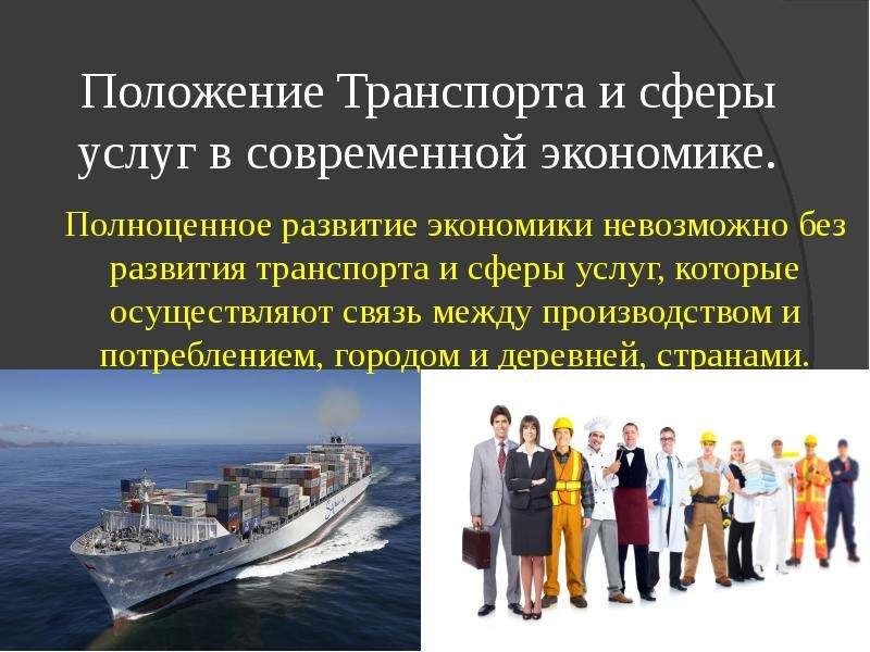 Положение Транспорта и сферы услуг в современной экономике. Полноценное развитие экономики невозможн
