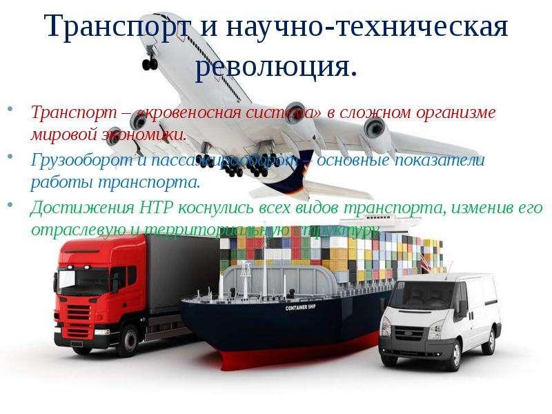 Транспорт и научно-техническая революция. Транспорт – «кровеносная система» в сложном организме миро