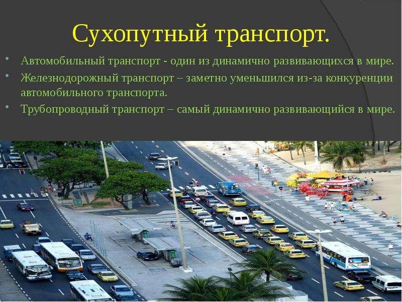 Сухопутный транспорт. Автомобильный транспорт - один из динамично развивающихся в мире. Железнодорож