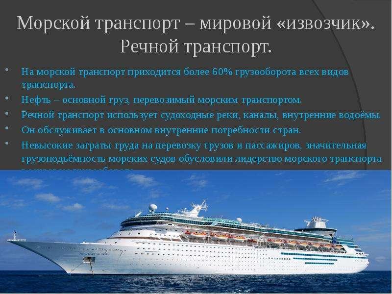 Морской транспорт – мировой «извозчик». Речной транспорт. На морской транспорт приходится более 60%