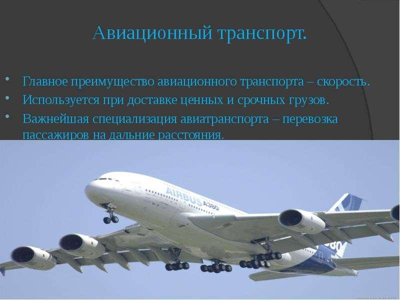 Авиационный транспорт. Главное преимущество авиационного транспорта – скорость. Используется при дос