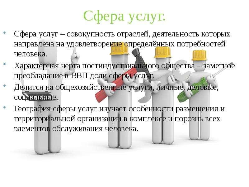 Сфера услуг. Сфера услуг – совокупность отраслей, деятельность которых направлена на удовлетворение