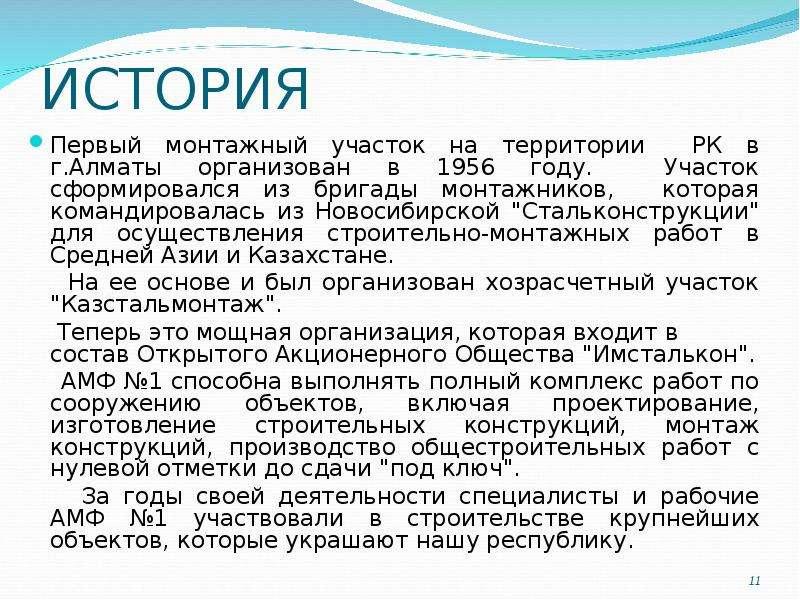 ИСТОРИЯ Первый монтажный участок на территории РК в г. Алматы организован в 1956 году. Участок сформ