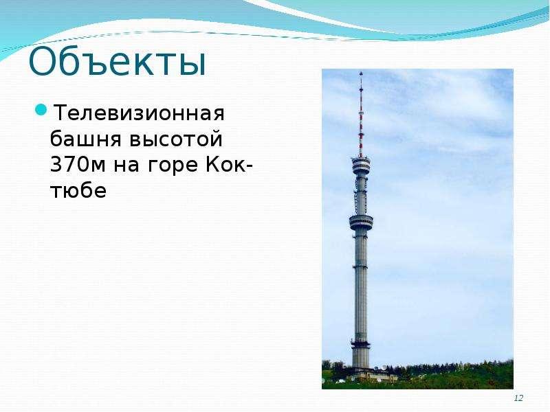 Объекты Телевизионная башня высотой 370м на горе Кок-тюбе