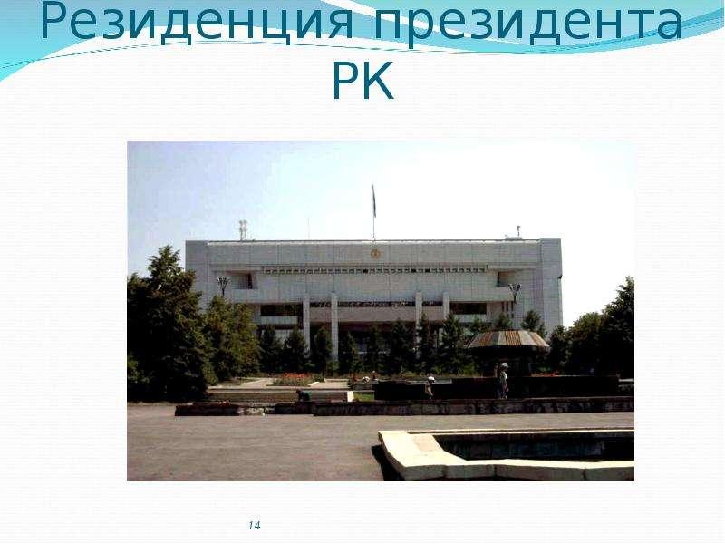 Резиденция президента РК