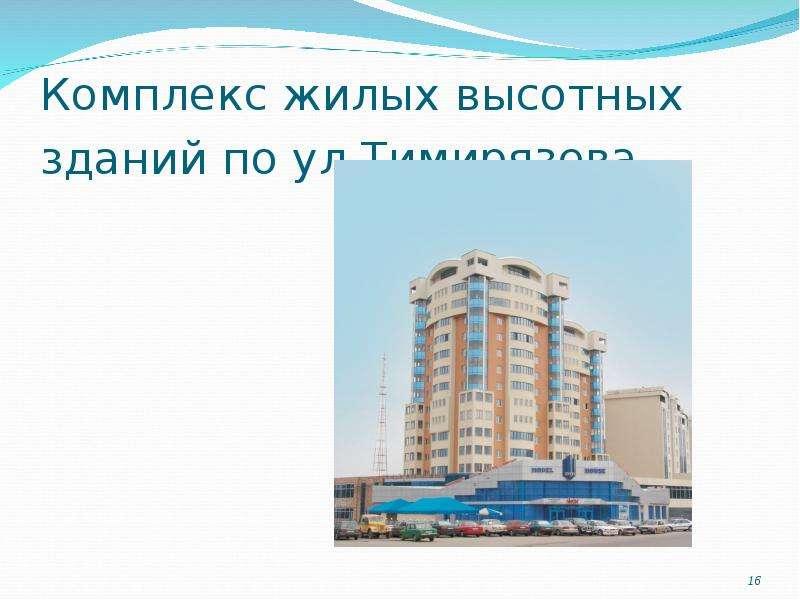Комплекс жилых высотных зданий по ул. Тимирязева