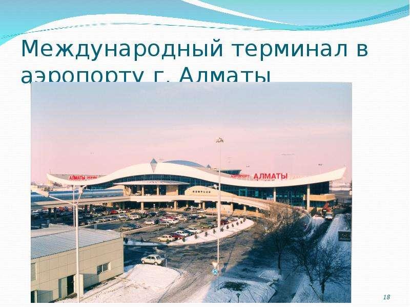 Международный терминал в аэропорту г. Алматы
