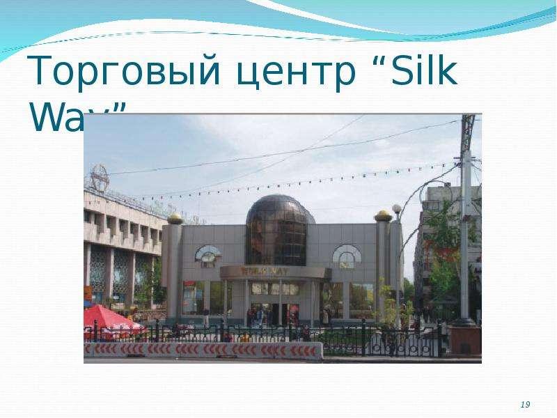 """Торговый центр """"Silk Way"""""""